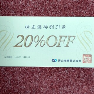 アオヤマ(青山)の青山商事 株主優待券 洋服の青山 20%割引(ショッピング)