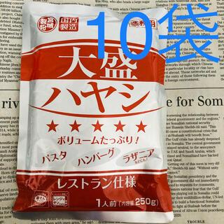 ボリュームたっぷり☆ レトルト ハヤシライスソース 10袋(レトルト食品)