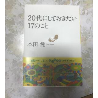 書籍 本 20代のうちに(人文/社会)