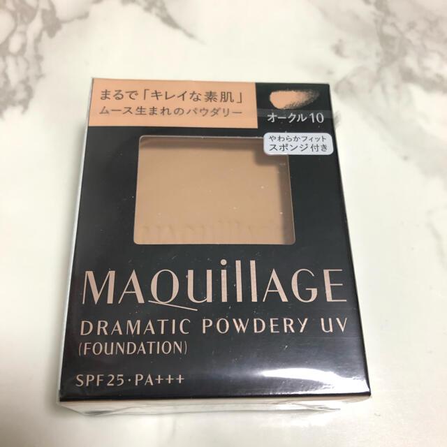 MAQuillAGE(マキアージュ)の新品未使用 マキアージュ ドラマティックパウダリー UV オークル10 コスメ/美容のベースメイク/化粧品(ファンデーション)の商品写真