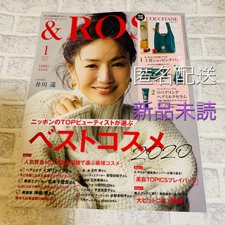 タカラジマシャ(宝島社)の&ROSY 2021年 01月号(その他)