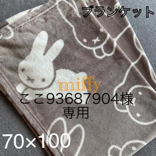 しまむら - 新品 ミッフィー ブランケット 膝掛け 70×100cm ふわふわ 暖かい 防寒