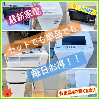【配送無料エリアあり♪】冷蔵庫 洗濯機 レンジ テレビ ケトル 炊飯器 生活応援