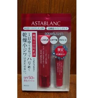 ASTABLANC - 美容乳液