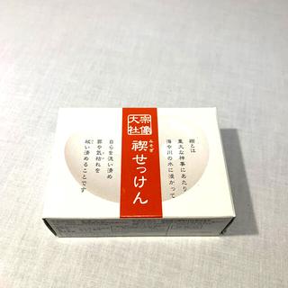 シャボンダマセッケン(シャボン玉石けん)の禊せっけん 宗像大社のみそぎ石けん(ボディソープ/石鹸)