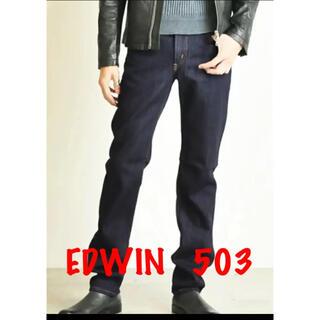エドウィン(EDWIN)のedwin デニム ジーンズ エドウィン EDWIN ED503(デニム/ジーンズ)