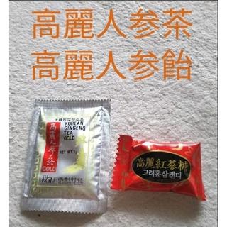 高麗人参茶     高麗人参キャンディー  飴(健康茶)