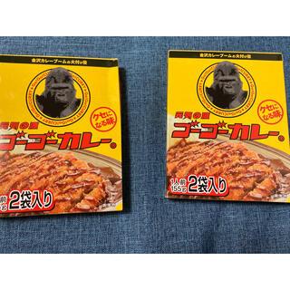※30%OFF※【レトルト】ゴーゴーカレー(中辛2食入×2)(レトルト食品)