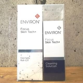 ENVIRON コスメティックロールキットセット(リニューアル)