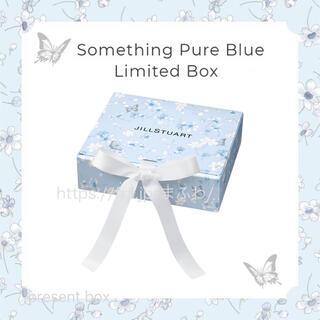 ジルスチュアート(JILLSTUART)のプレゼントボックス サムシングピュアブルー ジルスチュアート 2019 限定(ラッピング/包装)
