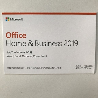 Microsoft - office Home & Business 2019