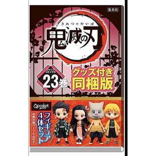 集英社 - 鬼滅の刃 23巻 フィギュア付き 同梱版 新品