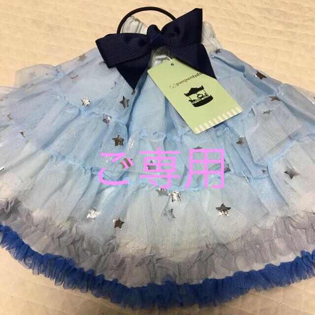 Disney(ディズニー)の⭐️パンパンチュチュ⭐️チュチュスカート☆M キッズ/ベビー/マタニティのキッズ服女の子用(90cm~)(スカート)の商品写真