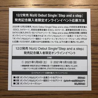 NiziU 応募券1口 step and a step