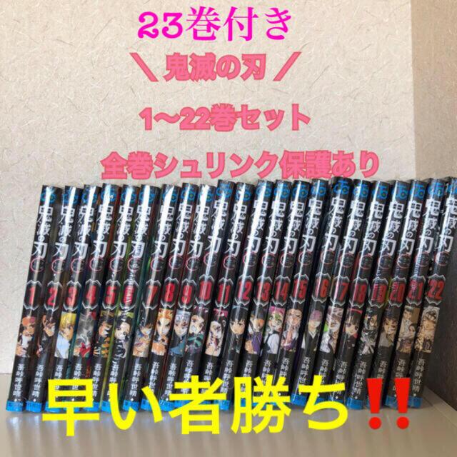 鬼滅の刃 単行本 1〜23巻 未開封新品 エンタメ/ホビーの漫画(全巻セット)の商品写真
