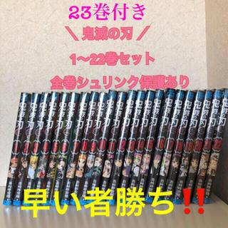 鬼滅の刃 単行本 1〜23巻 未開封新品