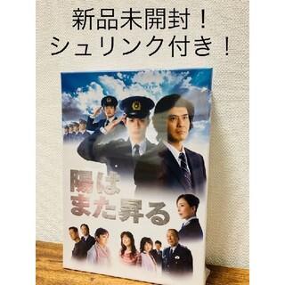 Johnny's - 【新品未開封!】新品未開封 陽はまた昇る DVD-BOX〈5枚組〉