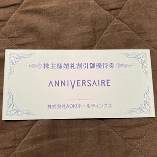 アオキ(AOKI)のアニヴェルセル 婚礼割引 株主優待券(10万円分割引)(その他)