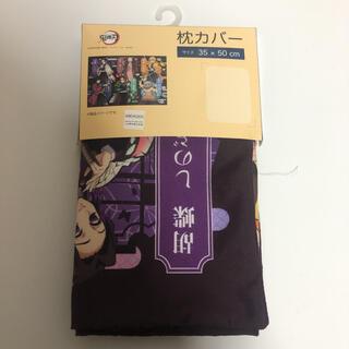 ★新品★鬼滅の刃 枕カバー