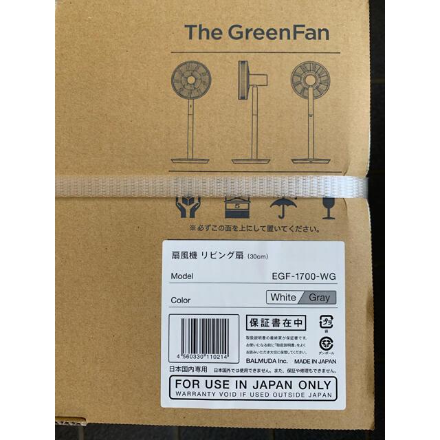 BALMUDA(バルミューダ)のバルミューダ GreenFanリビング扇風機 EGF-1700-WG 新品未開封 スマホ/家電/カメラの冷暖房/空調(扇風機)の商品写真