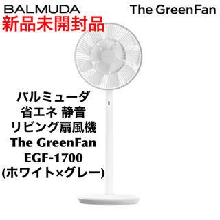 BALMUDA - バルミューダ GreenFanリビング扇風機 EGF-1700-WG 新品未開封