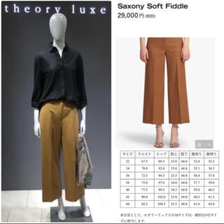 Theory luxe - theory luxe 19AWウールSAXONY ワイドクロップドパンツ 38