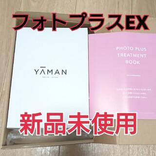 YA-MAN - 新品未使用 ヤーマン フォトプラスEX