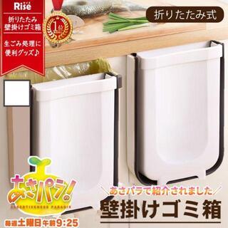 《ホワイト》Sサイズ壁掛け ゴミ箱 おしゃれ 分別 キッチン
