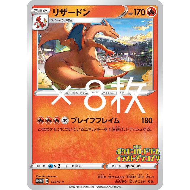 ポケモン(ポケモン)のリザードン プロモ 8枚セット エンタメ/ホビーのトレーディングカード(シングルカード)の商品写真