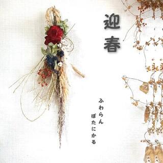 *専用*迎春 2021  正月飾り ドライフラワー ⑪(ドライフラワー)