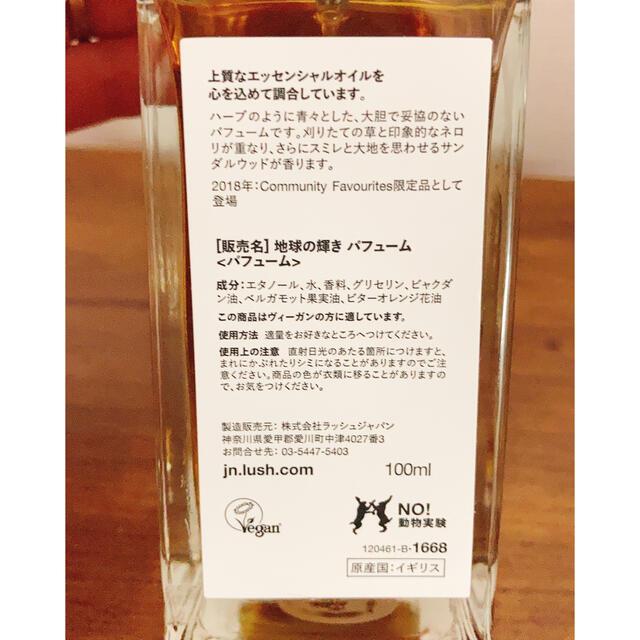 LUSH(ラッシュ)の【4ml】地球の輝き LUSH 香水 コスメ/美容の香水(ユニセックス)の商品写真