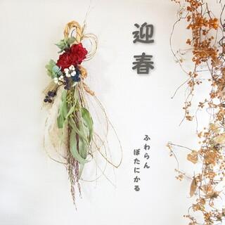*専用*迎春 2021  正月飾り ドライフラワー ⑩(ドライフラワー)