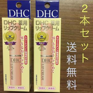 DHC - 2本セット【DHC】ディーエイチシー  薬用リップクリーム 新品❤︎送料無料