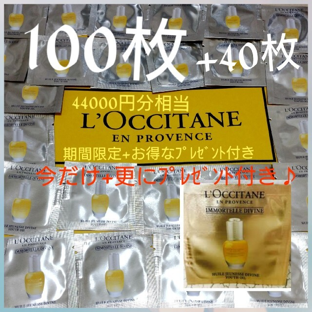 L'OCCITANE(ロクシタン)のIM ディヴァイン インテンシヴオイル 100枚+オマケ付き+ コスメ/美容のキット/セット(サンプル/トライアルキット)の商品写真