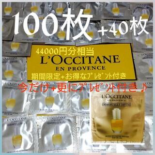 L'OCCITANE - IM ディヴァイン インテンシヴオイル 100枚+オマケ付き