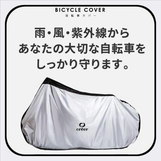 自転車カバー 防水 子供乗せ 厚手 撥水(バッグ)