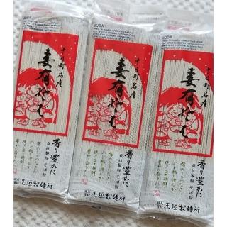 玉垣製麺所 妻有そば 200g  3個セット(麺類)