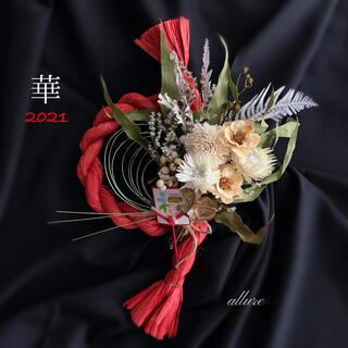 しめ縄 2021 ❁.*・【 華 】納期指定 お正月飾り ドライ(ドライフラワー)