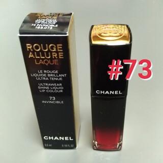 CHANEL - シャネル ルージュ アリュールラック 73