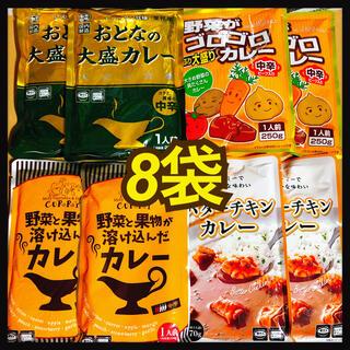 レトルトカレー★よりどり8袋(レトルト食品)