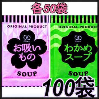 お吸い物スープ50袋★わかめスープ50袋★合計100袋(インスタント食品)