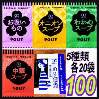 オニオンスープ★お吸い物★わかめスープ★中華スープ★海苔の佃煮100(インスタント食品)