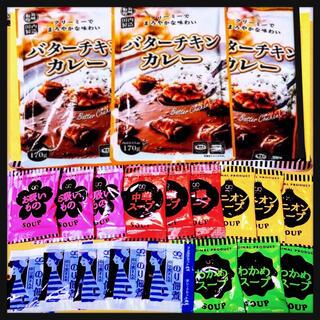 レトルトカレー❗️バターチキン3袋➕インスタントスープ12袋➕佃煮5袋(レトルト食品)