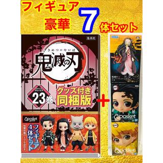 鬼滅の刃 23巻 フィギュア同梱版 オマケ付き