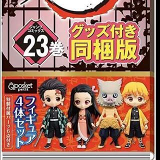限定版 鬼滅の刃 23巻 フィギュア付き同梱版 特装版 最終巻 新品 未開封