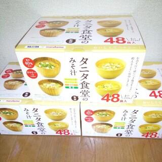 タニタ食堂みそ汁3箱