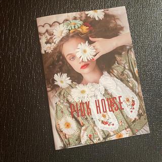 ピンクハウス(PINK HOUSE)のピンクハウス  カタログ 2021 Spring 春(ファッション)