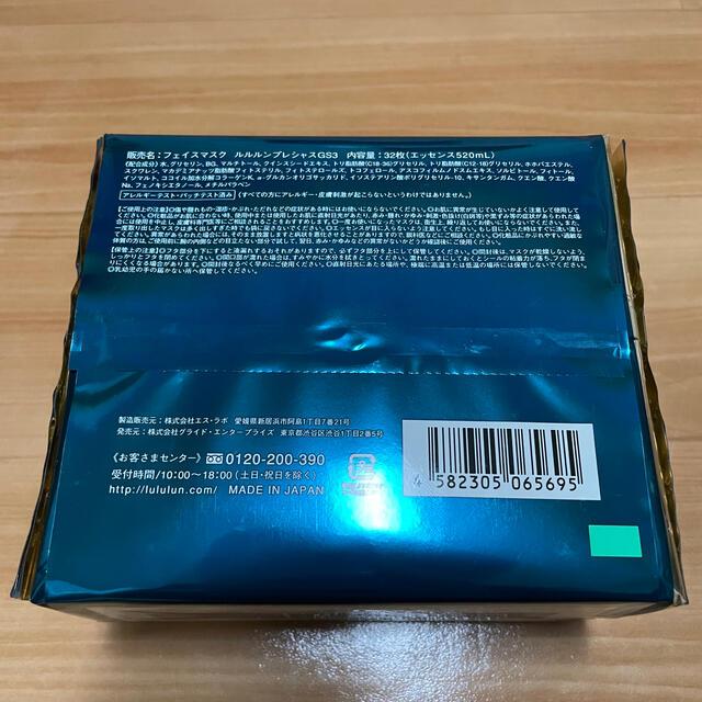 ルルルンプレシャス GREEN 肌メンテナンスのGREEN コスメ/美容のスキンケア/基礎化粧品(パック/フェイスマスク)の商品写真