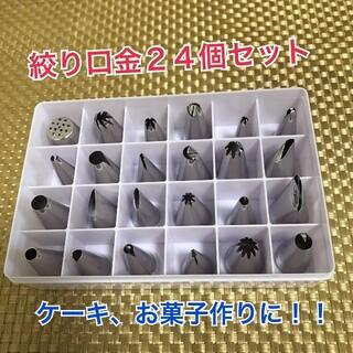 絞り口金 花型 ケーキ 24個セット 製菓用品  お菓子作り用