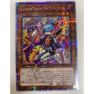 遊戯王 - 遊戯王 Live☆Twinリィラトリート プリズマシークレット